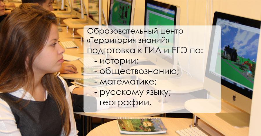 Образовательный центр «Территория знаний»