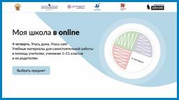 shkola online 21